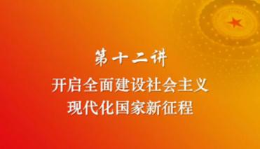 习近平新时代中国特色社会主义思想三十讲(第十二讲)