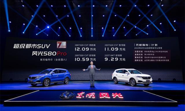东风风光580Pro正式上市 品质化已成必然趋势