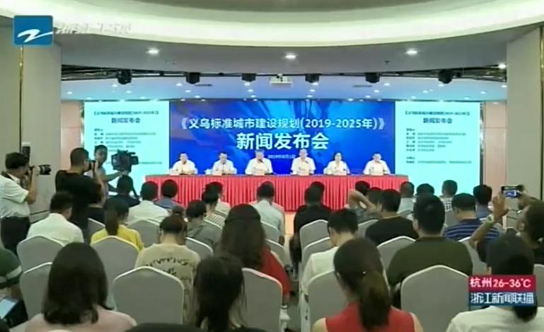 【浙江卫视】义乌:发布全国首个标准城市建设规划