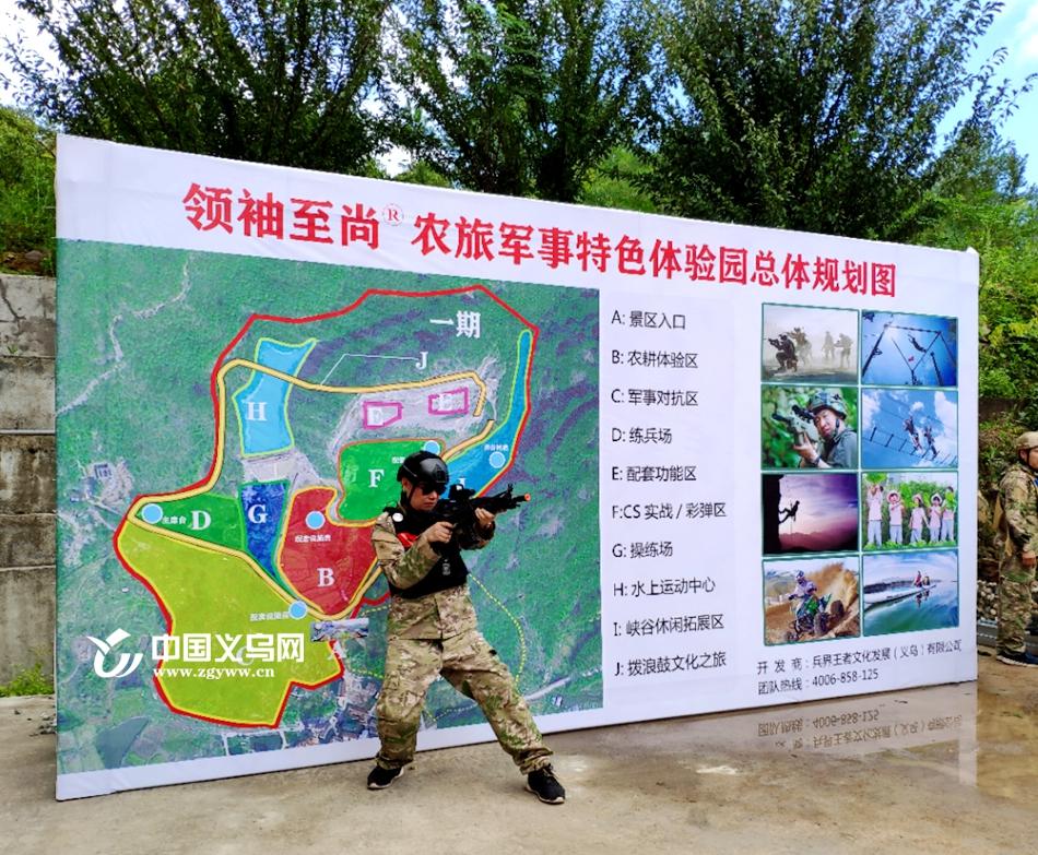 """来这里做新时代""""义乌兵"""" 义乌廿三里""""领袖至尚""""农旅军事特色体验园开工"""