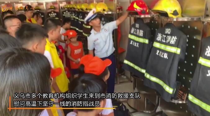 視頻丨義烏學生走進消防隊 零距離學習消防知識