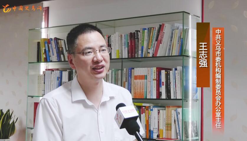 一把手访谈⑯市委编办:创新机制体制为义乌腾飞保驾护航