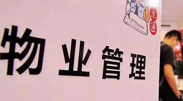 """小區物業更換頻繁""""卡殼"""" 多方博弈困局待解"""