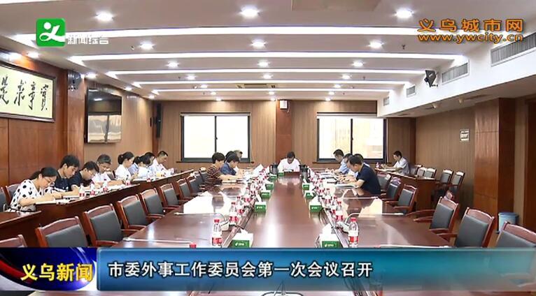 义乌市委外事工作委员会第一次会议召开