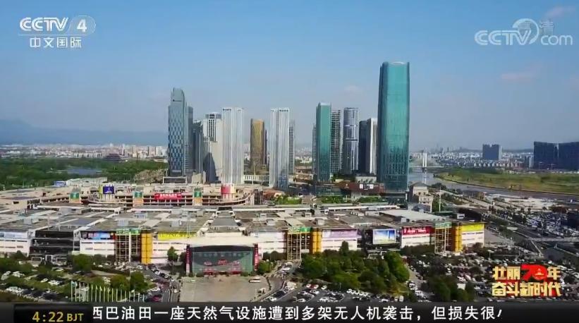 【央视】壮丽70年 奋斗新时代·浙江义乌