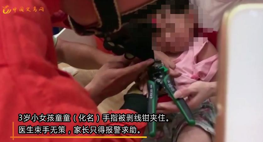 """义乌3岁女童手卡剥线钳 消防员急诊室客串""""外科医生"""""""