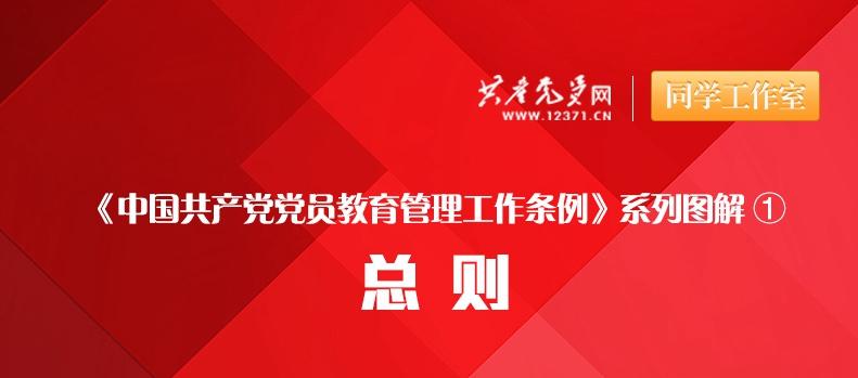 《中国共产党党员教育管理工作条例》系列图解 ① 总则