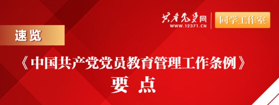 一图速览:《中国共产党党员教育管理工作条例》要点