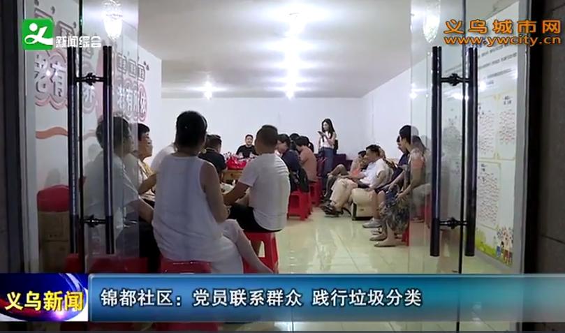 锦都社区:党员联系群众 践行垃圾分类