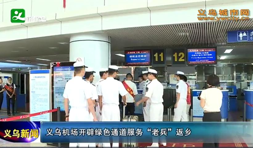 """义乌机场开辟绿色通道服务""""老兵""""返乡"""