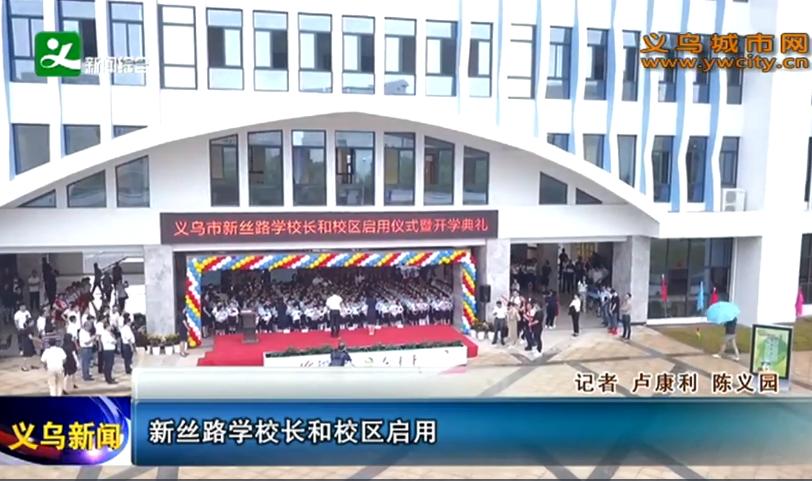 义乌新丝路学校长和校区启用