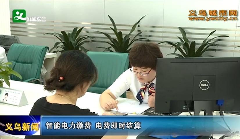 义乌:智能电力缴费 电费即时结算