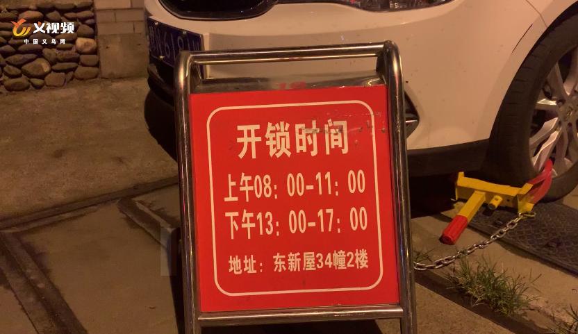 义乌东新屋村以锁车来整顿乱停车 妥否?