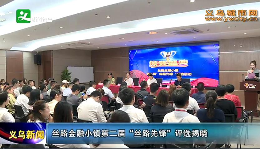 """义乌丝路金融小镇第二届""""丝路先锋""""评选揭晓"""