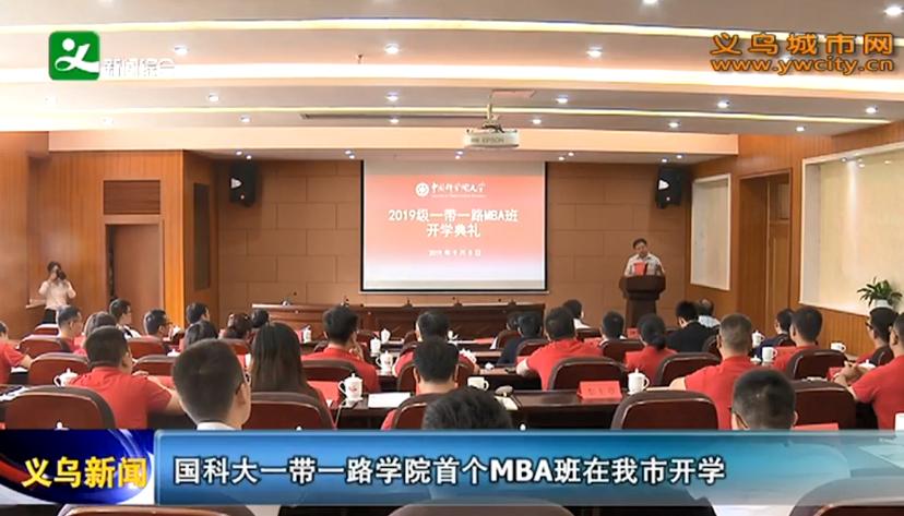 国科大一带一路学院首个MBA班在义乌开学