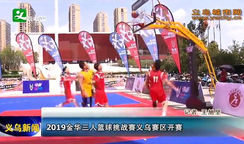 2019金华三人篮球挑战赛义乌赛区开赛