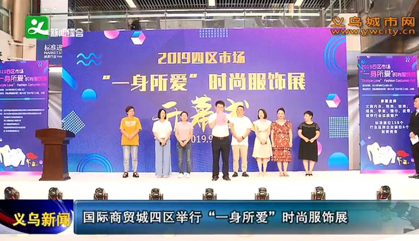"""义乌国际商贸城四区举行""""一身所爱""""时尚服饰展"""