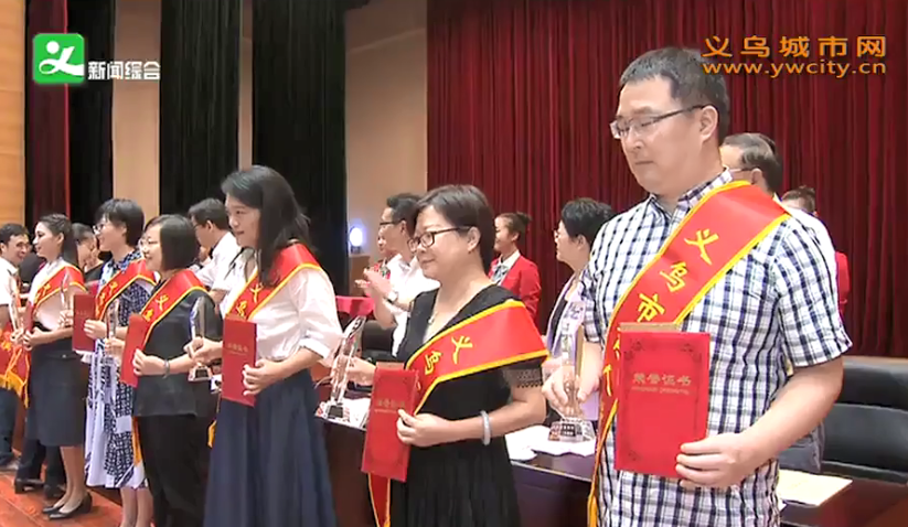 全市教育大会暨全国第35个教师节庆祝大会召开