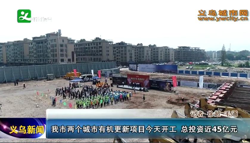 义乌两个城市有机更新项目开工 总投资近45亿元
