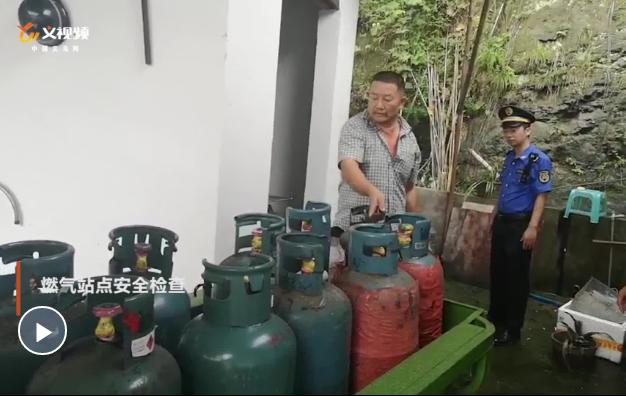 视频|义乌市大陈镇开展燃气安全大检查行动