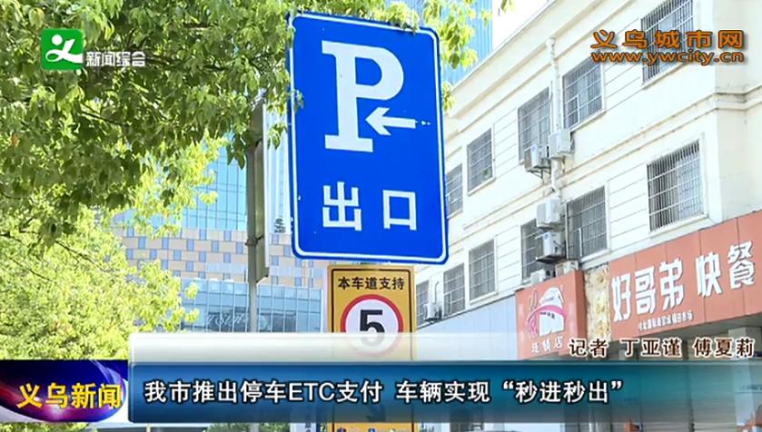 """义乌推出停车ETC支付车辆实现""""秒进秒出"""""""