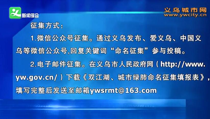 义乌开展双江湖 城市绿肺命名征集活动