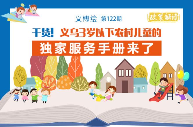 义博绘|干货!义乌3岁以下农村儿童的独家服务手册来了