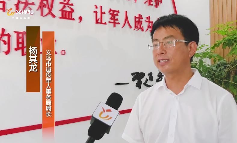 一把手访谈⑲义乌市退役军人事务局:做好服务保障工作 营造拥军优属氛围