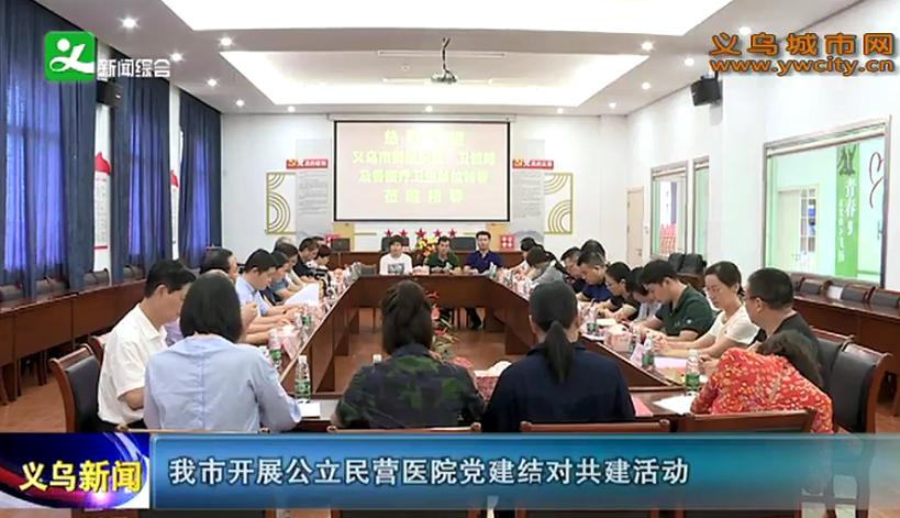 义乌开展公立民营医院党建结对共建活动