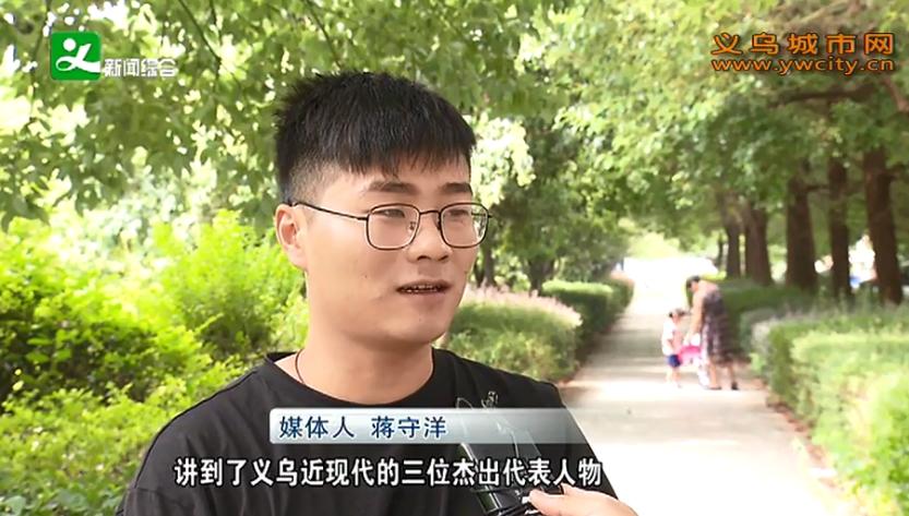市民热议20集纪录片《义乌》样片并提出意见建议