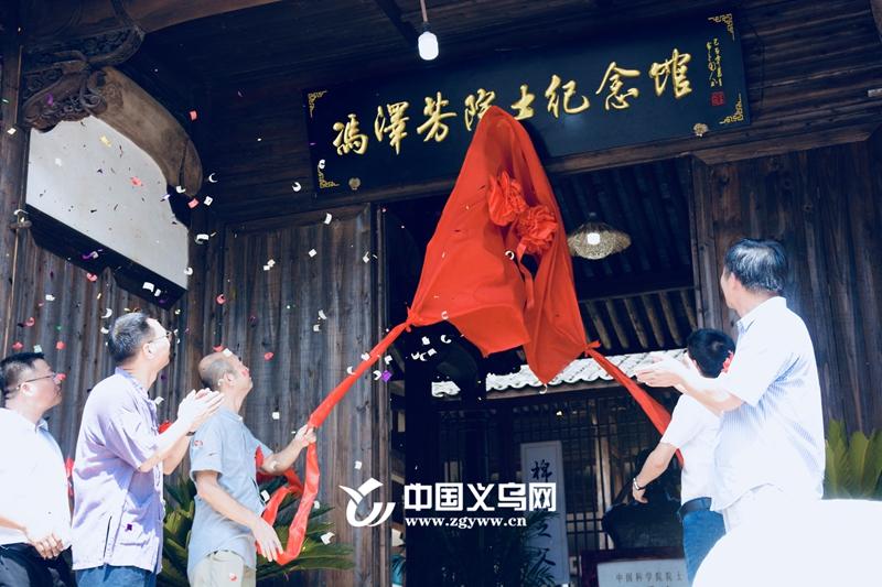 文化礼堂开幕 冯泽芳纪念馆开馆 义乌首个村级乡贤会成立