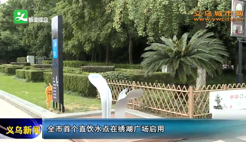 义乌首个直饮水点在绣湖广场启用