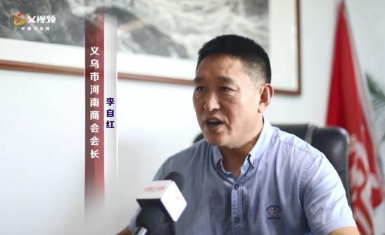 义乌市河南商会:连接义乌与中原 与全球豫商共同进步