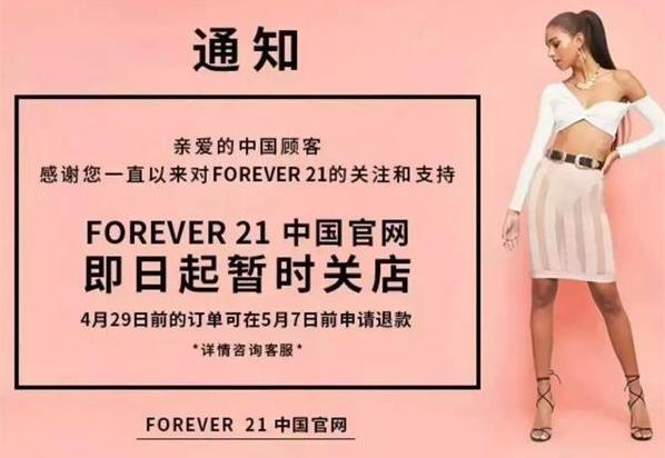 ZARA关店、Forever21败走 快时尚玩法变了?