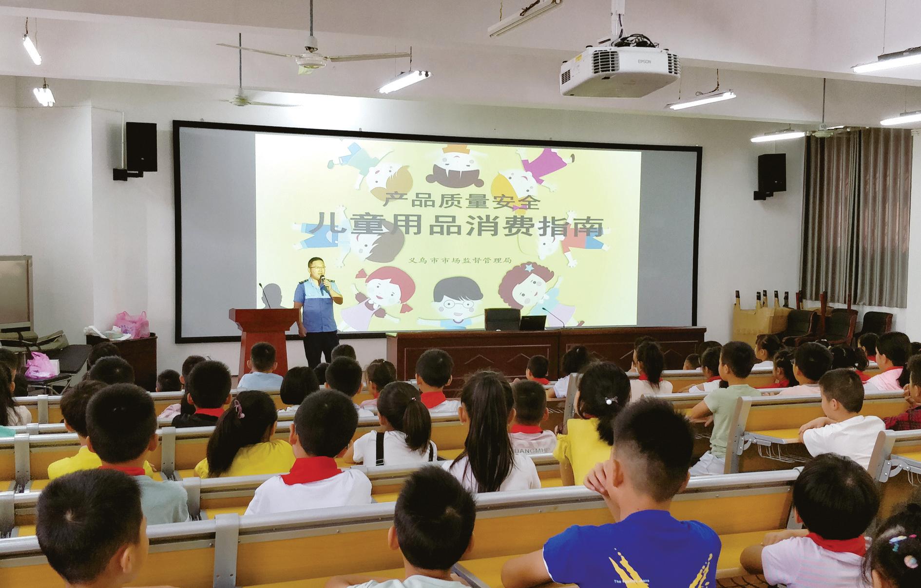 义乌:质量知识进学校