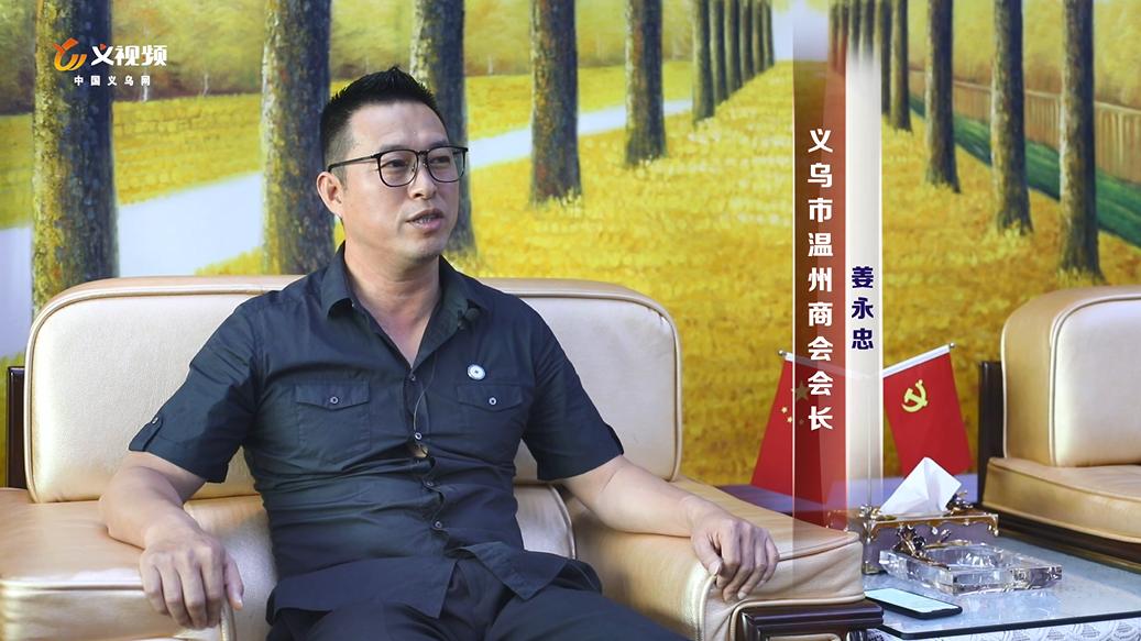 义乌市温州商会:凝聚温商力量 在义乌拥抱世界