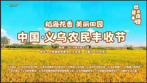 礼赞丰收 致敬农民 中国义乌农民丰收节来了!