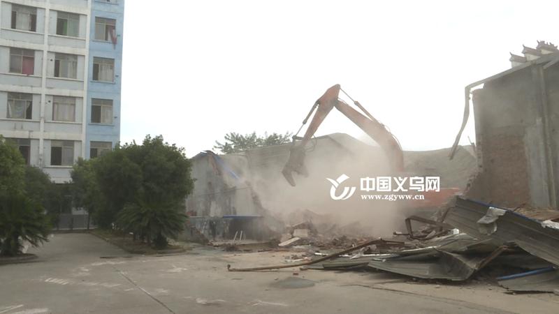 义乌新凉亭工业区二期启动拆除 预计12月20日前拆完
