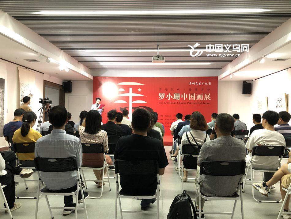 笔墨传神 时代写照 罗小珊中国画展在义乌开幕