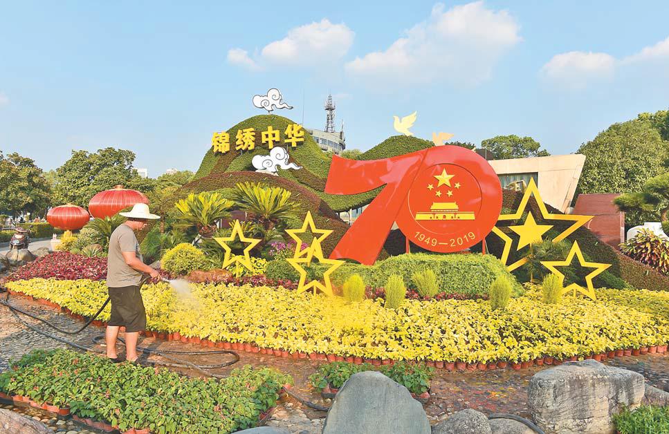 义乌:花团锦簇迎国庆