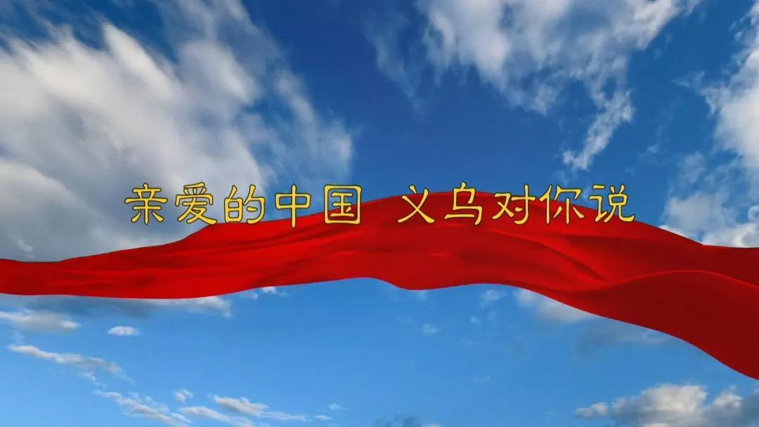 《亲爱的中国,义乌对你说》MV首发,唱响全城!