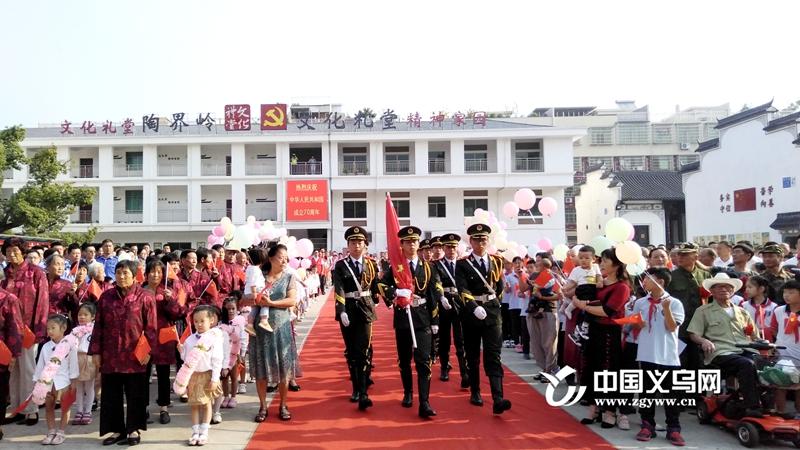 回首七十年 讴歌新时代 义乌福田街道举行升旗仪式为祖国庆生