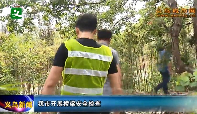 义乌开展桥梁安全执法检查