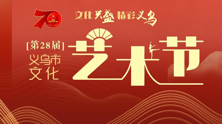 【专题】文化兴盛 精彩义乌 第28届义乌市文化艺术节