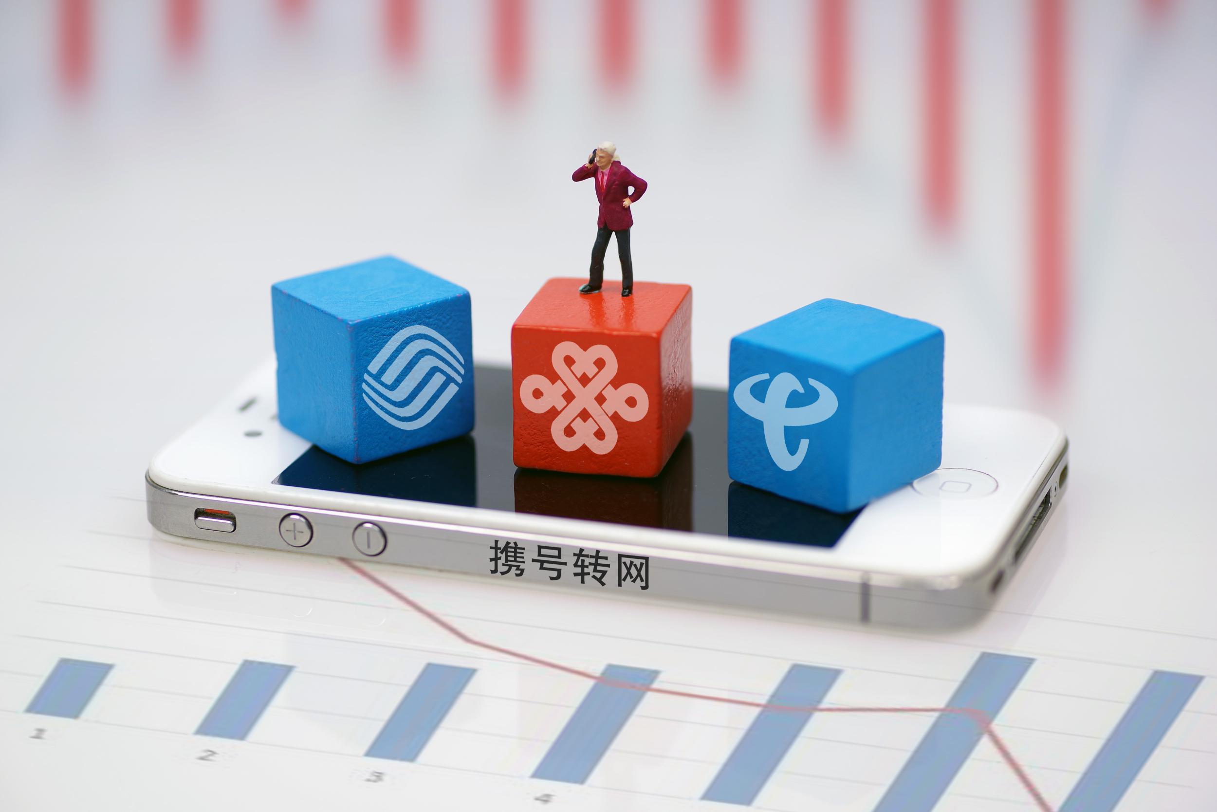 携号转网下月底全国实行 运营商发布优惠