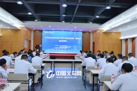 义乌市首批全科医生能力提升项目学员正式结业