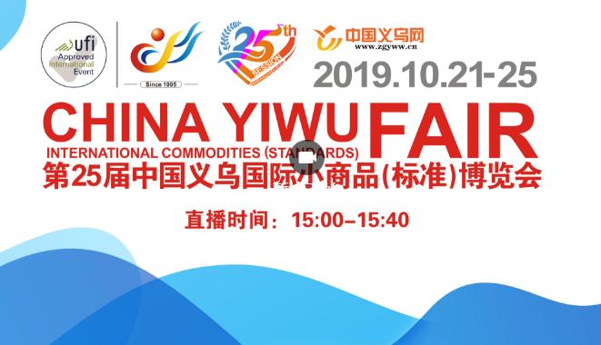 【网易直播】第25届中国义乌国际小商品(标准)博览会