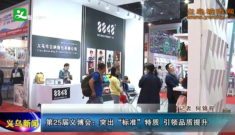 """第25届义博会:突出""""标准""""特质 引领品质提升"""