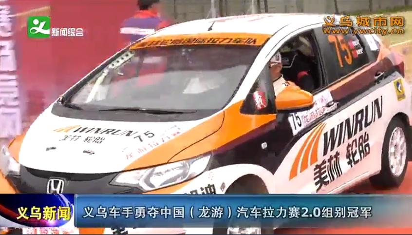 义乌车手勇夺中国(龙游)汽车拉力赛2.0组别冠军