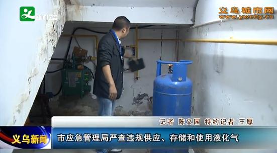 义乌市应急管理局严查违规供应、存储和使用液化气